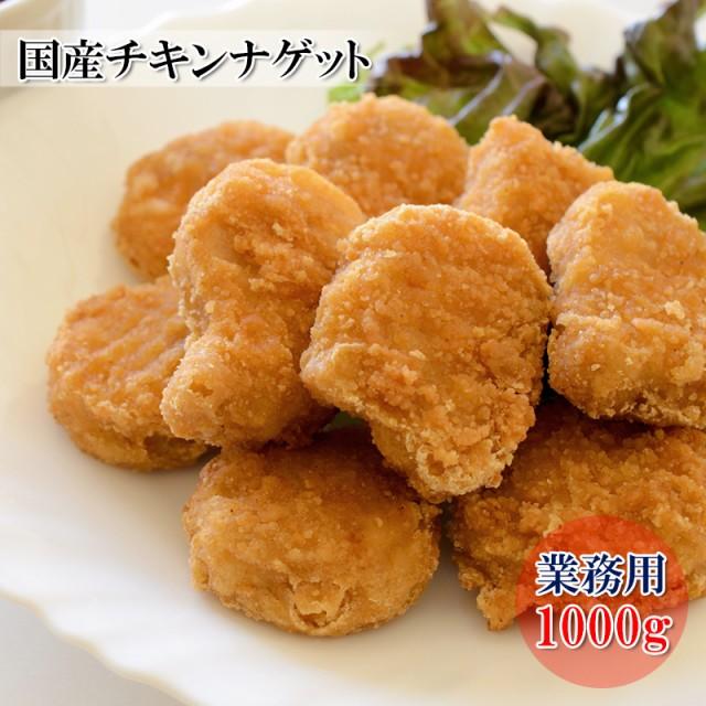 【国産チキンナゲット 1kg】おやつに最適 安心の日本製若鶏 【冷凍】