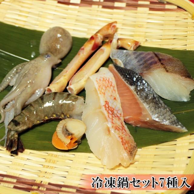 [記念]【豪華鍋7種】冷凍でポンと入れるだけお一人様用鍋具 ダラ 赤魚 ズワイガニ アズマニシキ イイダコ 秋鮭 ブラックタイガー