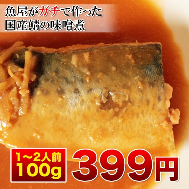 【国産サバの味噌煮 / 便利な1人前】 おふくろの味、いや、居酒屋の味 魚屋さんがガチで作った骨取り鯖の味噌煮 【冷凍】