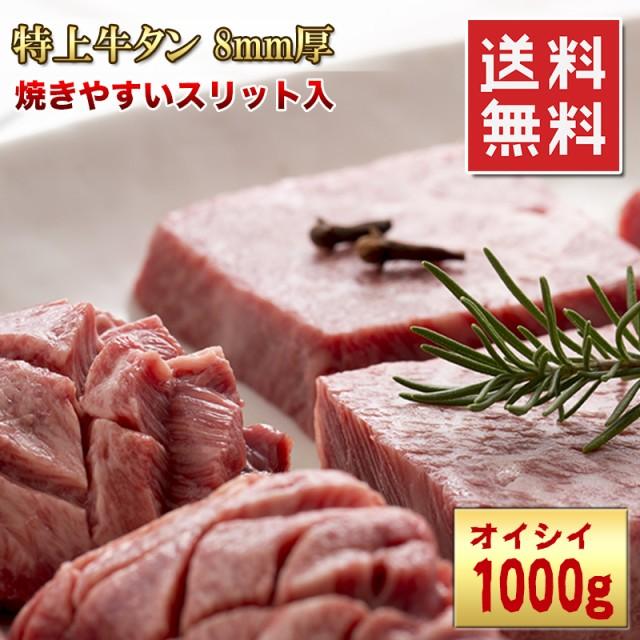 [記念]送料無料【超厚切り 牛タン 8mm便利なスリット入り 大容量1kg】焼肉やバーベキューにいかがでしょうか?【冷凍】