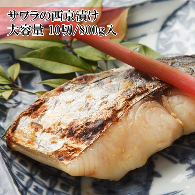 【サワラの西京漬け 増量 大容量の10人前 】 新鮮なサワラの切身を特製西京味噌で漬け込んであります【鰆の西京焼き】【冷凍】