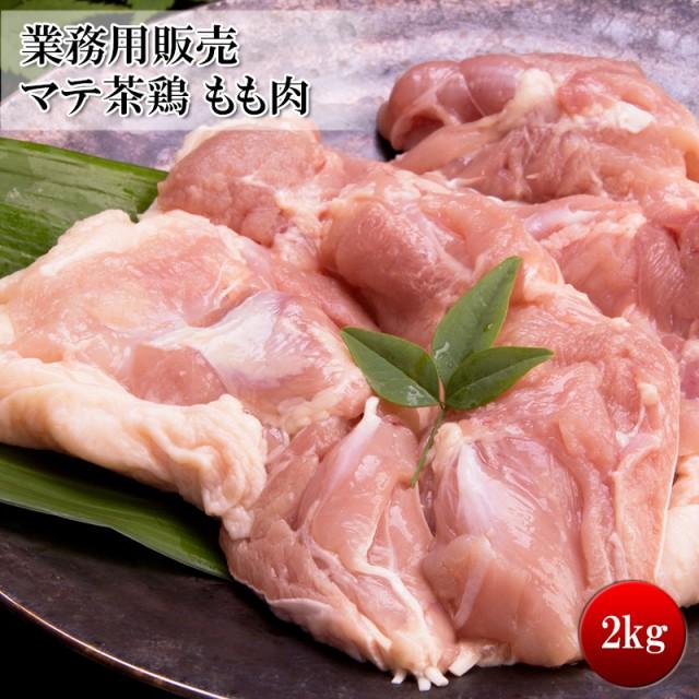 [新規出店記念]【マテ茶鶏モモ肉 2kg】ブランド鶏の違いが分かる方にオススメします【鶏肉】 【冷凍】