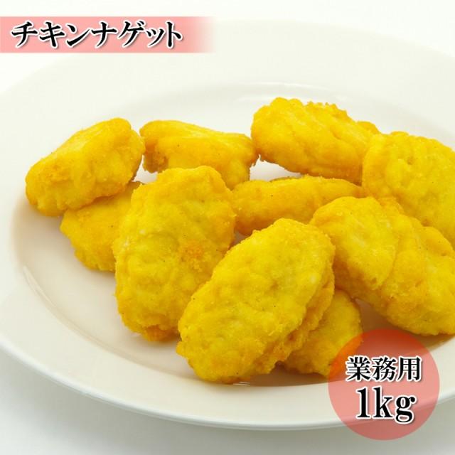 [記念]【ブラジル産チキンナゲット 1kg】簡単おやつに最適 【冷凍】