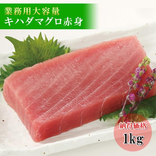 送料無料【キハダマグロの赤身サク切り 1kg入】【生食用】一本釣りで釣り上げました 【冷凍】