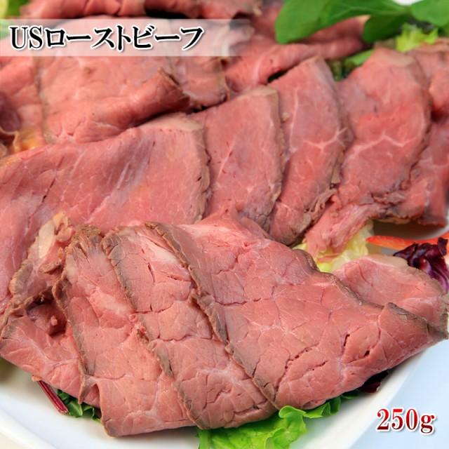 【US産ローストビーフ 4人前 250g】上質な米国産牛モモ肉を使用、あっさりした脂と柔らかさ、ジューシー感にこだわって作った【冷凍】