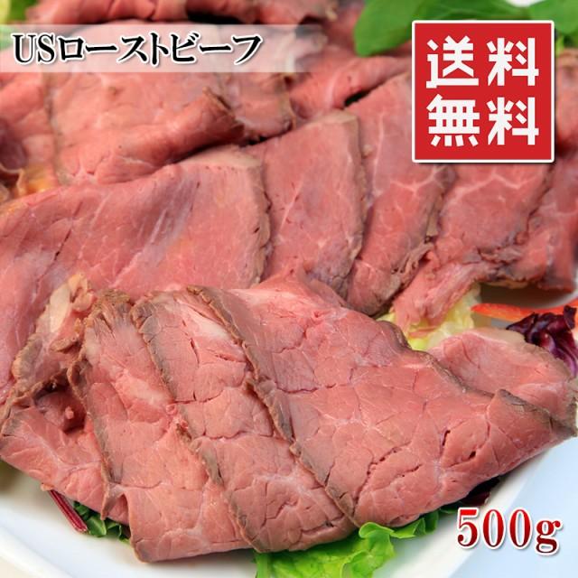 送料無料【US産ローストビーフ 8人前 500g】上質な米国産牛モモ肉を使用、あっさりした脂と柔らかさ、ジューシー感にこだわり【冷凍】