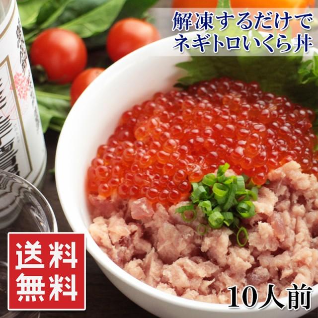送料無料【北海道産 ネギトロいくら丼 10人前セット】鮭卵 国産 イクラ ネギトロ【冷凍】