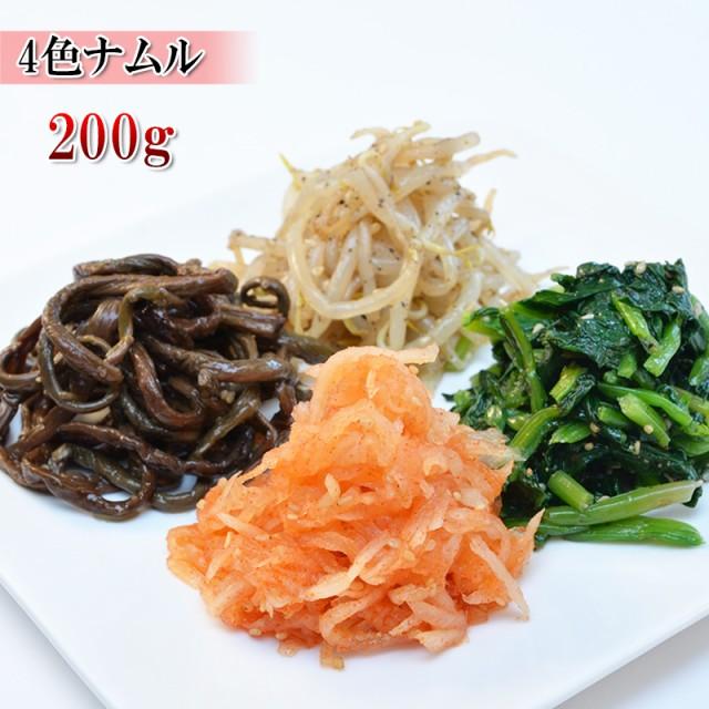 【4種類のナムル 200g】豆モヤシ 小松菜 ぜんまい 大根のなますをパックにしました。そのまま使えて便利【韓国料理 ビビンバ】【冷凍】