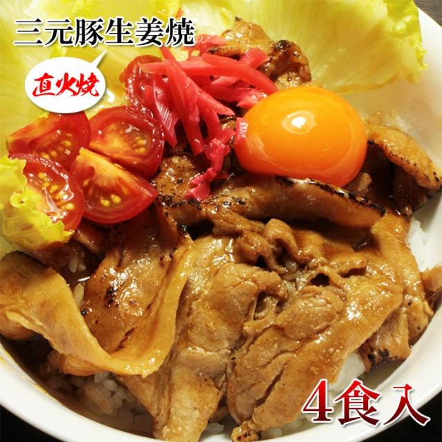 【三元豚バラ肉の生姜醤油焼き 5人前】直火炙り 厚さ約4mm お弁当やおかずに便利 【冷凍】