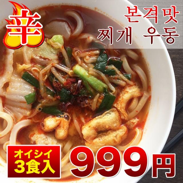 【チゲ鍋うどん 3食】冷凍庫にストックで便利 【韓国料理】【冷凍】