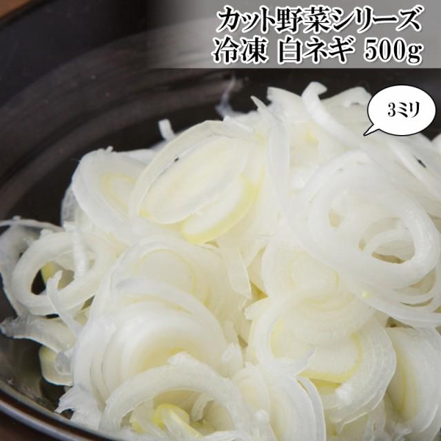 【白ネギ 500g】 薬味にとっても便利な刻み葱 冷凍なので好きなときに好きなだけ、そのまま使えて便利【白ねぎ 冷凍 薬味】