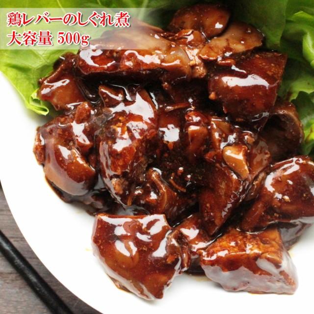 【鶏肝しぐれ煮 500g】鶏レバーをしょうが風味の甘めのたれで煮込んだしぐれ煮 鳥肝【冷凍】