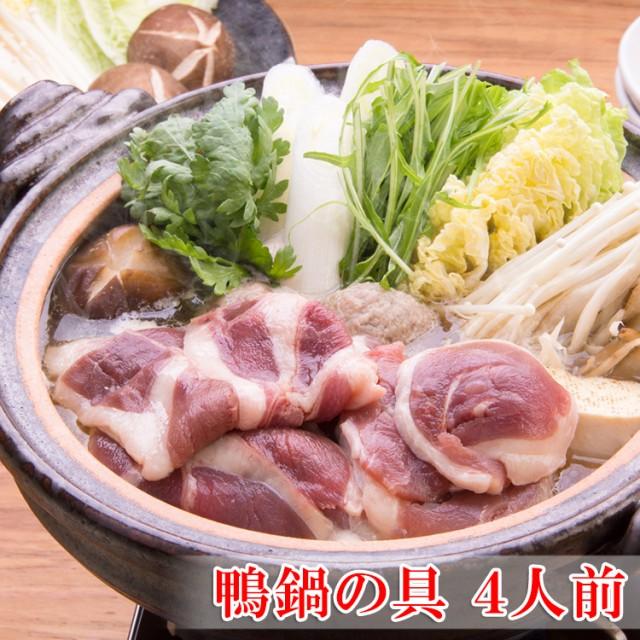 【合鴨鍋セット(4人前)500g】合鴨モモスライスと合鴨入りつくね、鴨鍋つゆのセット 水と野菜を加えるだけで簡単に鴨鍋