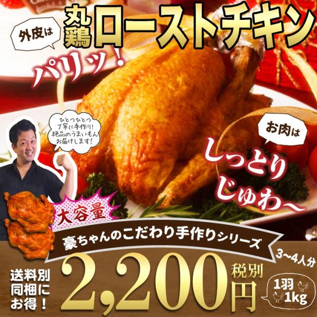 【約1kg(3〜4人分)の大容量!ローストチキン 丸鶏 ホールサイズ】【クリスマス X'mas 年末 ギフト 贈答用に】【冷凍】