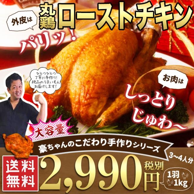 送料無料【約1kg(3〜4人分)の大容量 ローストチキン 丸鶏 ホールサイズ】【クリスマス X'mas 年末 ギフト 贈答用に】【冷凍】