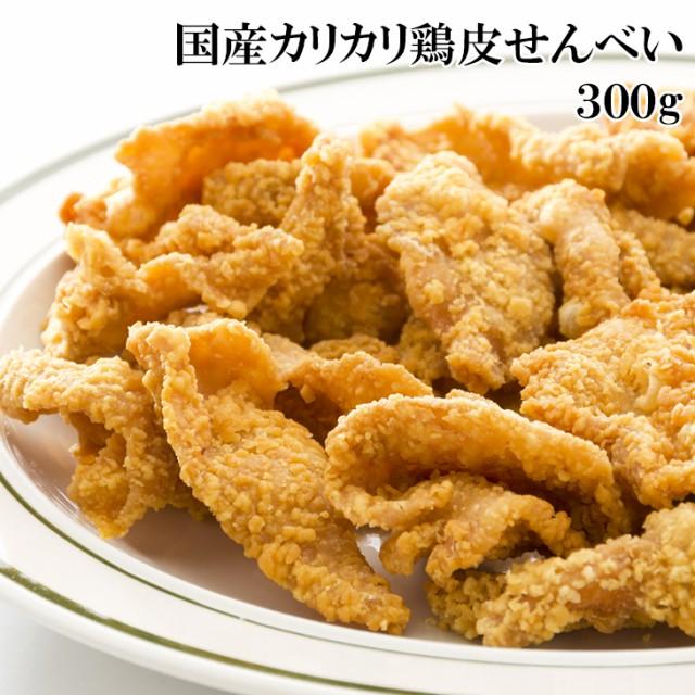 【鶏皮せんべい 300g】鶏皮をたたいてパリパリカリカリに揚がるように仕上げました 味つき【冷凍】