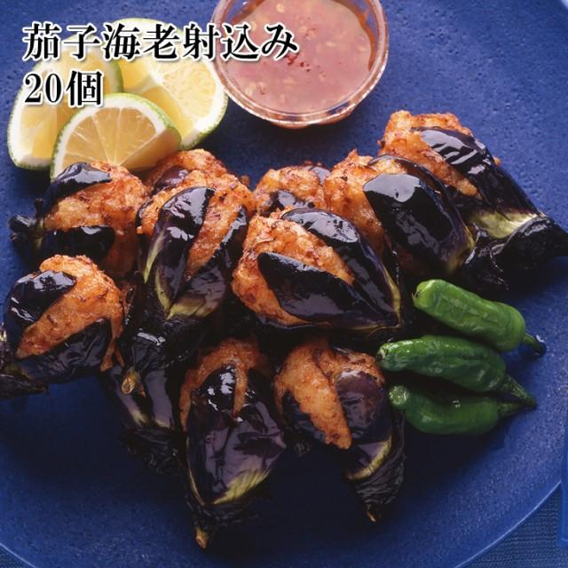 【茄子海老射込み 20個】小ナスに海老のすり身を詰めました ユニークな形状が特徴 煮物でも使えます【冷凍】