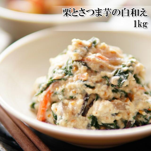 【栗とさつまいもの秋色白和え 1kg】栗、さつまいも、れんこん、ごぼう、にんじんなどの根菜を豆腐の生地でまろやかに包み込んだ【冷凍】