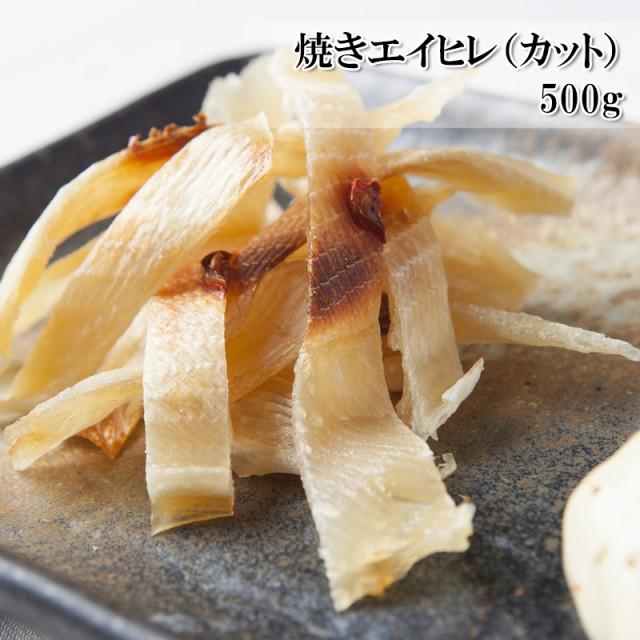 【焼きエイヒレ(カット)500g】カットの手間なく分量調整も簡単、解凍したままでも使えて大変便利な味付け焼きエイヒレ【冷凍】