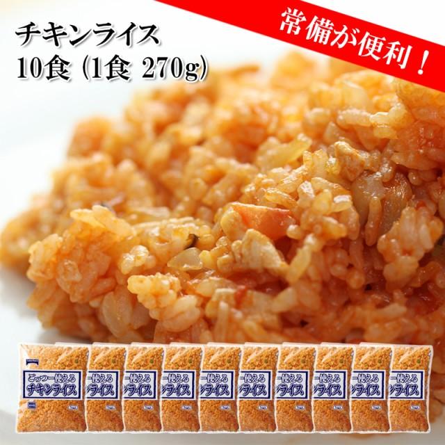 【チキンライス 10食 2.7kg】チキンとトマトの旨みを、玉ねぎの甘みでまとめました【冷凍】