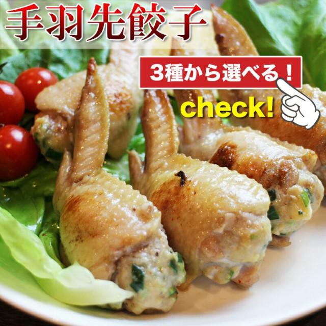 [記念]【国産・手羽先餃子 10本入】【選べる3種類で超お得】 煮ても揚げても焼いても美味しい【冷凍】
