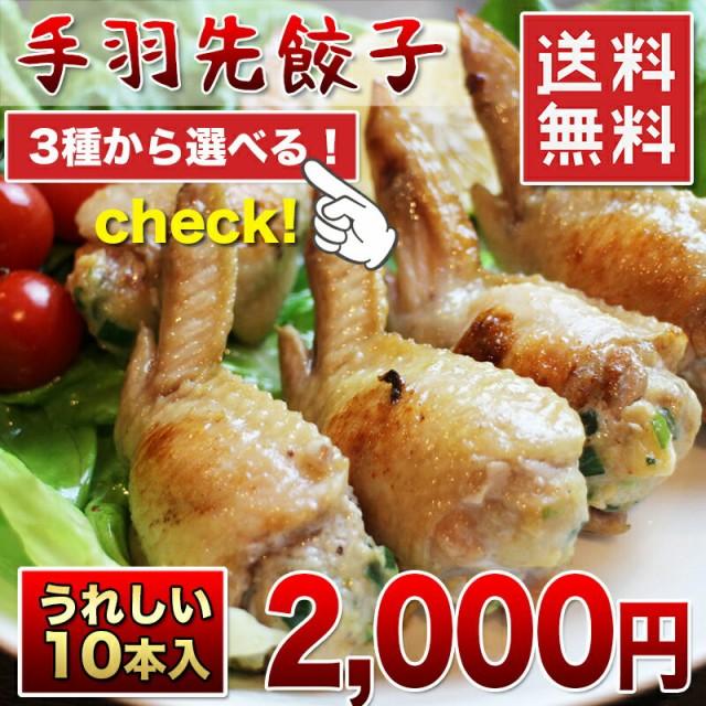 [記念]【国産・手羽先餃子 10本入で送料無料】【選べる3種類で超お得】 煮ても揚げても焼いても美味しい【冷凍】