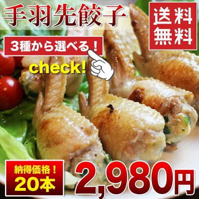 【国産・手羽先餃子 20本入】【選べる3種類で超お得】 煮ても揚げても焼いても美味しい【冷凍】