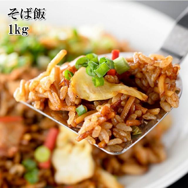 【そばめし 1kg】神戸のご当地料理を再現しました 存在感ある中太麺と、コクと甘みのある濃厚ソースで仕上げました【冷凍】