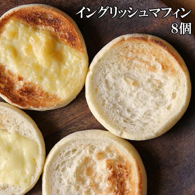 【イングリッシュマフィン 8個】もちもちとした生地とコーングリッツをまぶした表面【おかず 朝食 夜食 美味しい 便利】【冷凍】