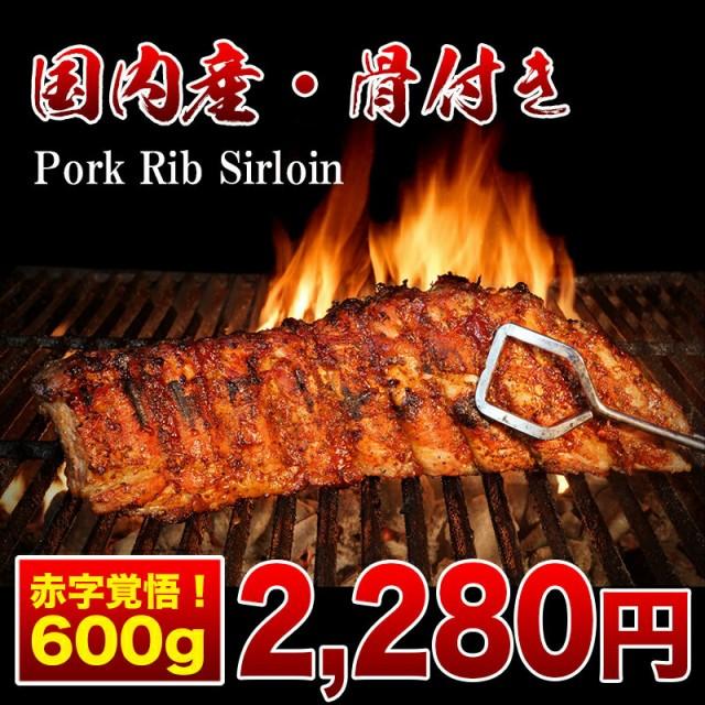 [新規出店記念]【骨付き ポークバックリブロース 大容量 600g】赤身の王様 厚切りステーキ リブロース 温めるで美味しい 【冷凍】