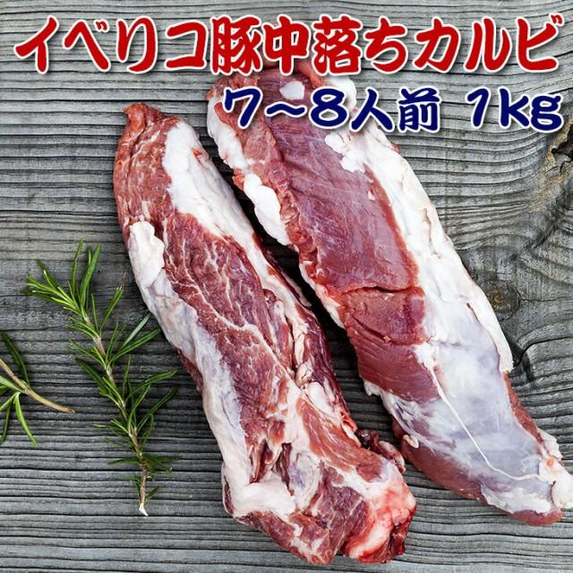 【スペイン産 イベリコベジョータ中落ちカルビ 1kg】コレだけあれば何でもできる 【豚肉】【冷凍】