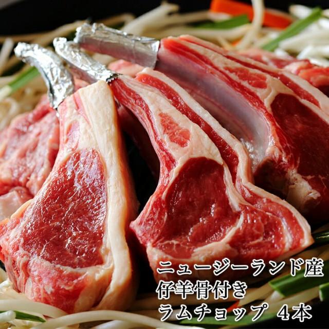 【羊肉 骨付きロース(ラムフレンチラックチョップ)4本】焼くだけで美味いオススメの一品 バーベキューや焼肉にどうぞ【冷凍】