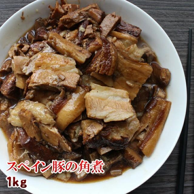 【スペインブランド豚の角煮切り落とし 1kg】本当にトロトロで本当に美味しい 肉屋がガチで作った 【ラフテー】【冷凍】