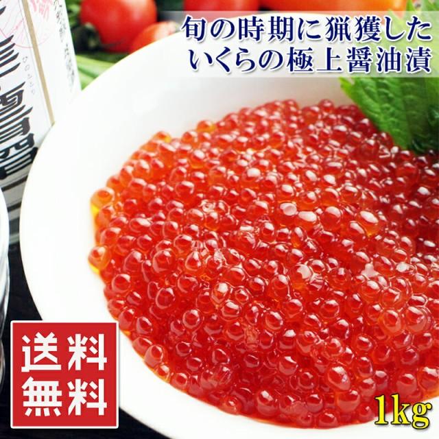 送料無料【北海道産 最高ランク いくらの醤油漬け たっぷり 1kg】鮭卵 国産 イクラ【冷凍】