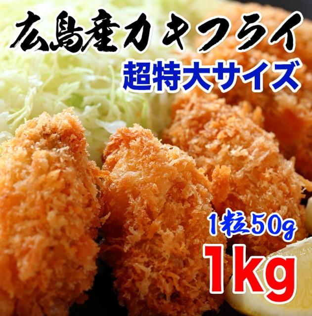 送料無料【カキフライ大粒特大サイズ 1kg入】 新鮮なプリプリの広島県産の牡蠣をあとは揚げるだけまで加工【冷凍】