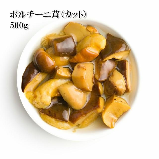 【ポルチーニ茸(カット) 500g】ポルチーニ茸を新鮮な風味をそのままに冷凍しました。独特の香りが料理の風味を増します。