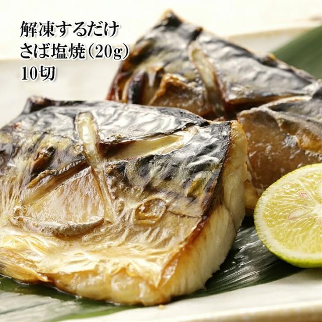 【解凍するだけ さば塩焼 200g 鯖】しっとりとした上品な脂の天然日本さばの塩焼です。解凍だけ使え、お弁当などにも便利【冷凍】