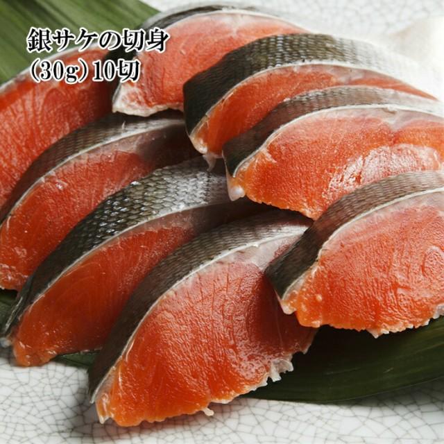 【銀サケの切身 300g (30gx10切れ)】銀鮭の中骨、腹骨を取り、鍋料理やお弁当に使いやすい30gサイズにカット【冷凍】