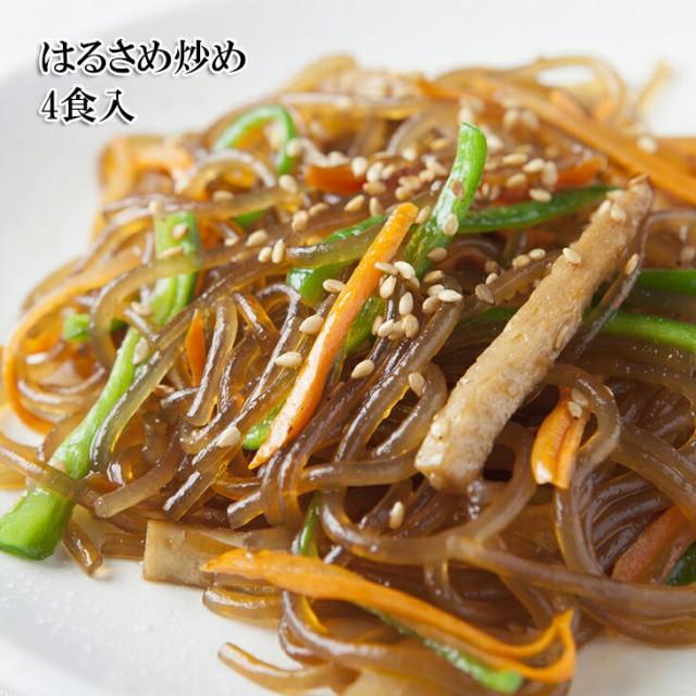 【はるさめ炒め(韓国チャプチェ風)4食】牛肉・小松菜・赤ピーマン・たけのこ・にんじんを加え韓国のチャプチェ風に甘辛仕たて【冷凍】