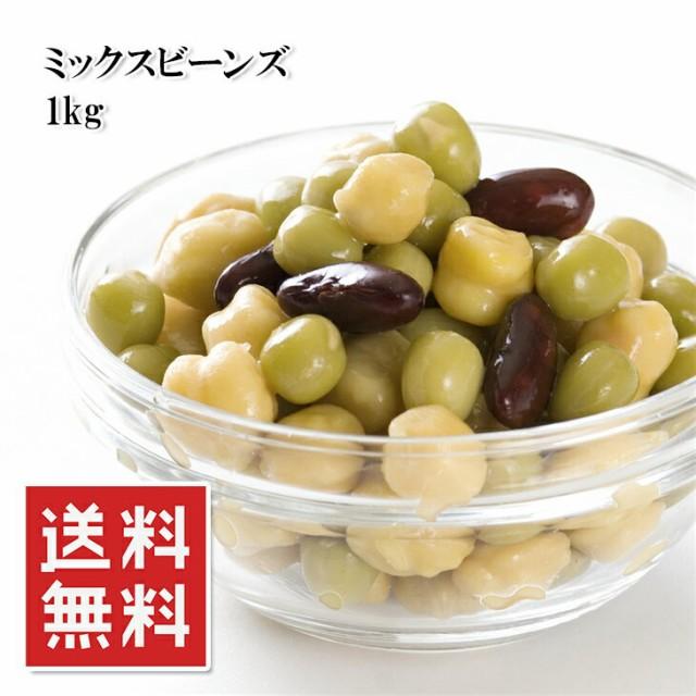 メール便送料無料【ミックスビーンズ 1kg】ガルバンゾー、マローファットピース、レッドキドニーの3種類の豆をミックス【常温】