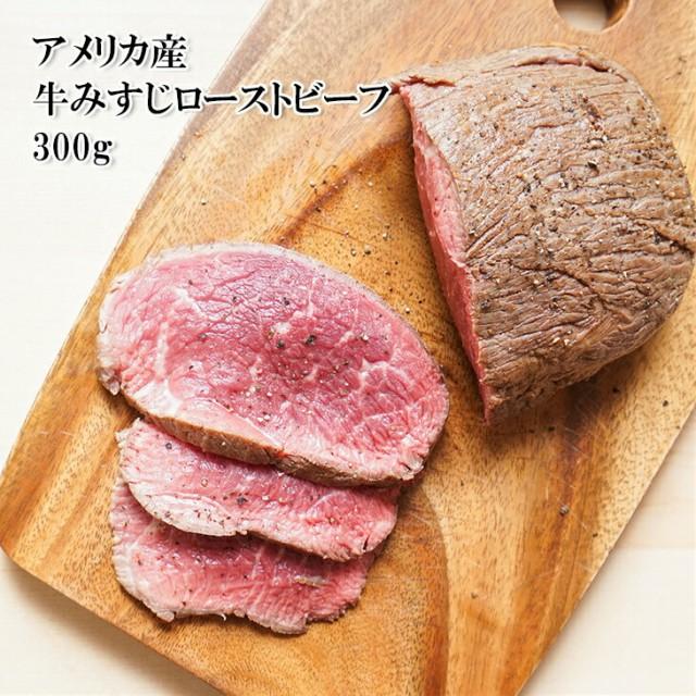 【アメリカ産 牛みすじローストビーフ 300g】しっとりと味わいのある牛みすじ部位を使用【クリスマス 年末年始 プレゼント】