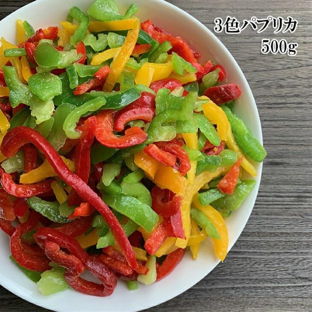 【そのまま食べられる!パプリカスライス3色ミックス 500g】これは便利!サラダ、野菜炒め、漬物にもいいですね【冷凍】【お歳暮】