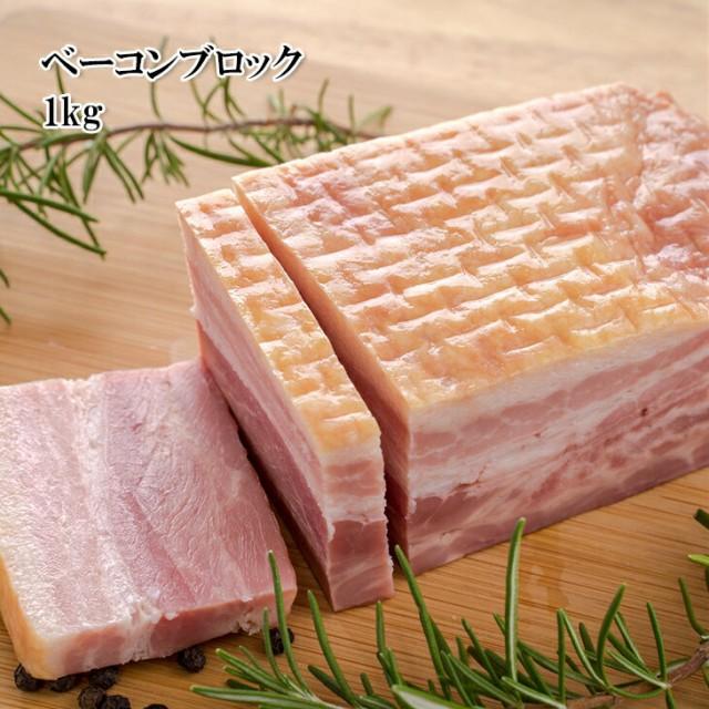 【ベーコンブロック 1kg】カット方法は自由自在。角切りにも、スライスにも使える便利な商品 【冷凍】【お歳暮】