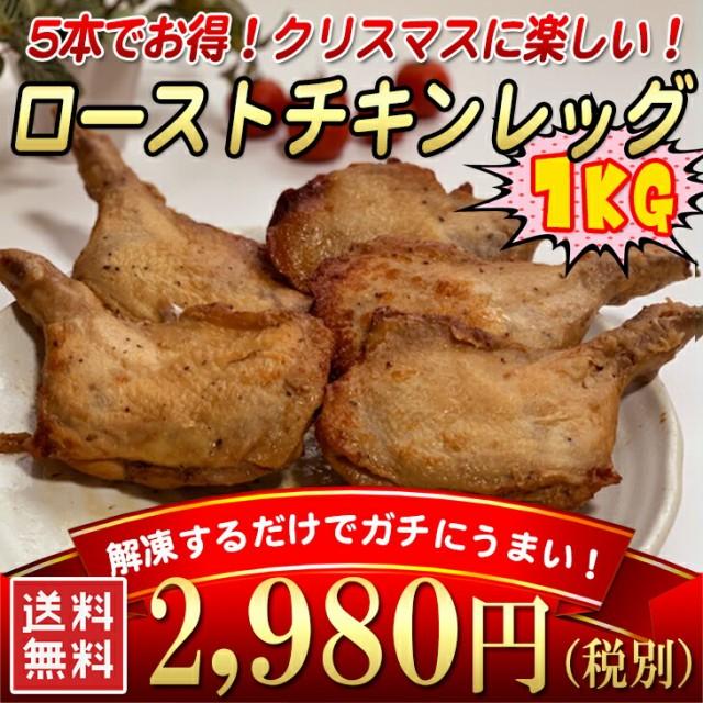 送料無料【約1kgの大容量 国産鶏 ローストチキン チキンレッグ(ロースト)】【業務用サイズでお得】 【クリスマス 年末 ギフト 贈答用】