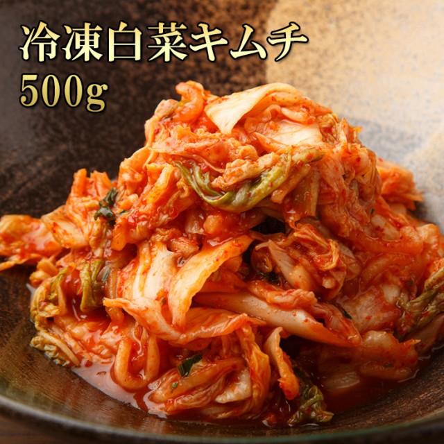 【新規出店記念】【冷凍白菜キムチ 500gが感謝価格!】便利な冷凍キムチ【冷凍】