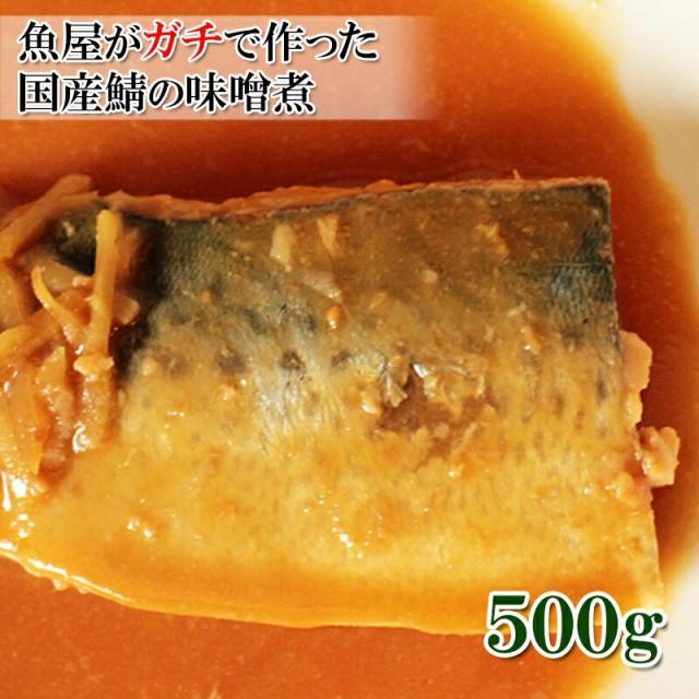 【国産サバの味噌煮 / 嬉しい6人前】おふくろの味に魚屋さんがガチで作った新鮮鯖の味噌煮 【おかず 一品 お弁当】【冷凍】