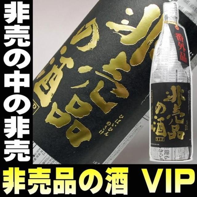 お歳暮 御歳暮 日本酒 お酒 ギフト プレゼント 蓬莱 非売品の酒VIP 一升瓶 1800ml渡辺酒造店【限定入荷のため、お一人様1本まで】お酒 お