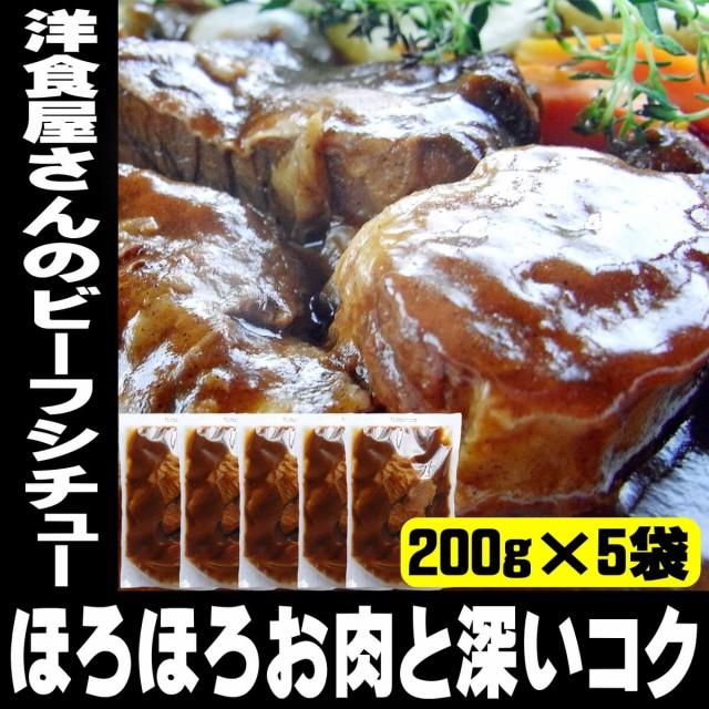バレンタインデー ギフト プレゼント 洋食屋さんのビーフシチュー 200g×5袋 5食 冷凍 巣ごもり 家飲み 宅飲み 業務用 beef stew