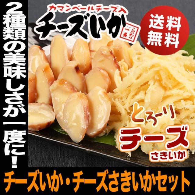 バレンタインデー チーズのおやつ 北海道産 カットチーズいか チーズさきいか 2種類の味が楽しめるお試しセット 2袋入り 全国送料無料 訳