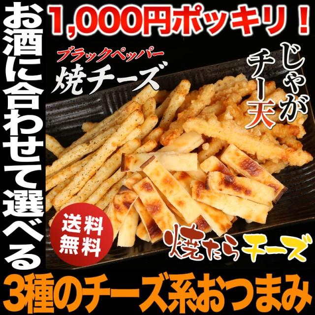 ホワイトデー 1000均一×送料無料 食品 北海道 チーズ づくしのおつまみセット 全国送料無料 お試し 訳あり おつまみチーズ お酒のつまみ